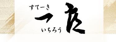 京都 今出川のステーキ店 すてーき一郎